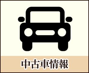 中古車情報