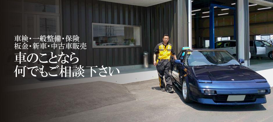 車検・一般整備・保険・板金・新車・中古車販売の小嶋自動車修理工場